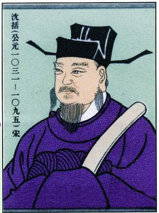 Portrait of Shen Kuo of the Song Dynasty