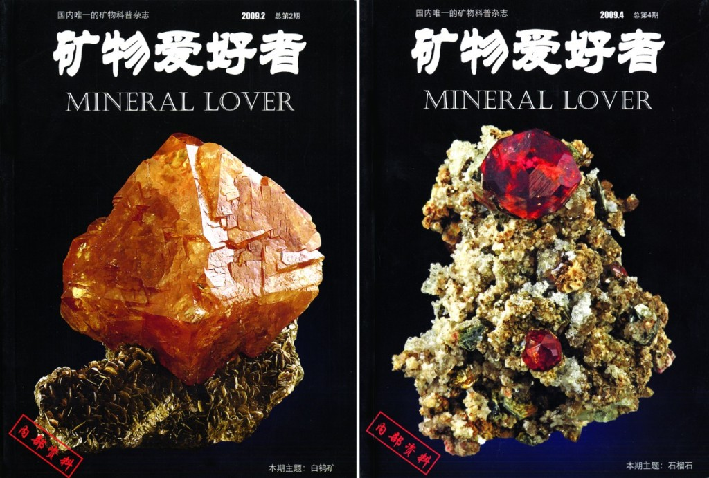 Zhou Yishan runs the foremost mineral magazine in China, Mineral Lover, 矿物爱好者